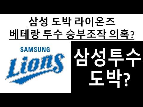 삼성 도박 라이온즈 베테랑 투수 승부조작 의혹? #투데이이슈