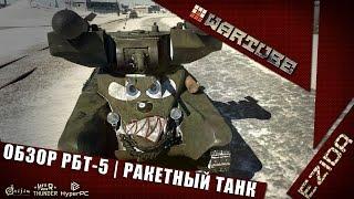 Обзор РБТ-5 -