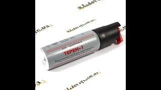 Круговой обзор: Газовый баллончик Терен-1М (малый)