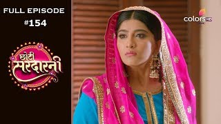 Choti Sarrdaarni - 16th January 2020 - छोटी सरदारनी - Full Episode