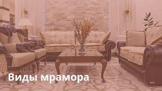 Мрамор. Виды мрамора Marmocer в интерьере(0:32 Описание понятия мрамор 0:49 Характеристики мрамора 1:24 Новая технология Marmocer 2:08 Декоративные элементы..., 2015-09-09T16:01:54.000Z)