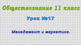 Обществознание 11 класс (Урок№17 - Менеджмент и маркетинг.)