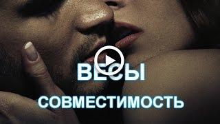 #Весы совместимость знаков. #Секс. Взаимность. #Астрология.