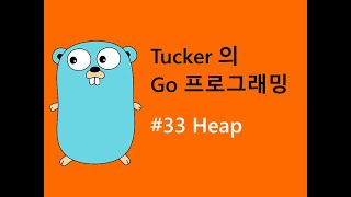 컴맹을 위한 Go 언어 프로그래밍 기초 강좌 33 - Heap