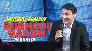 Jamshid Egamov - Birinchi qadam (PARODIYA) | Жамшид Эгамов - Биринчи кадам (ПАРОДИЯ)