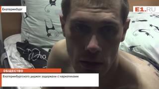 Екатеринбургского диджея задержали с наркотиками