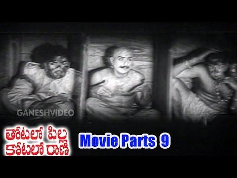 Thotalo Pilla Kotalo Rani Movie Parts 9/11 - Kantha Rao, Rajasri, Vanisri, Rajanala