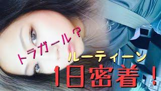 【ルーティーン】大型地場運転手の仕事の日のリアルな1日に密着!!!