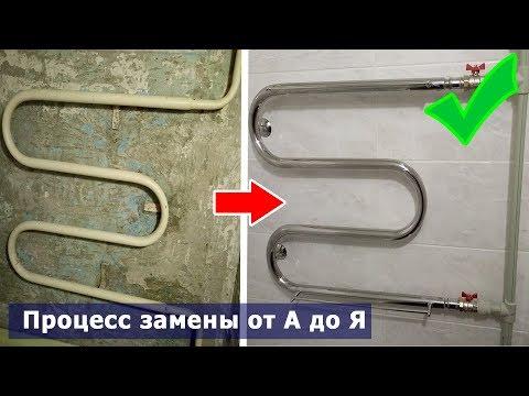 Монтаж полотенцесушителя в ванной своими руками видео