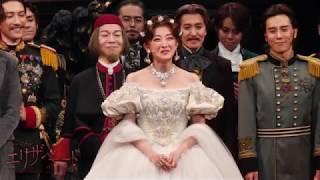 『エリザベート』2019年8月25日(日)夜の部カーテンコール映像