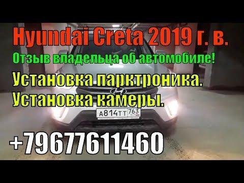 Hyundai Creta 2019 г. в. Отзыв владельца об автомобили, Установка парктроника и камеры заднего вида.
