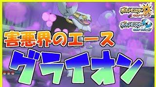 【ポケモンUSUM】害悪界のエース!! 色違いグライオンで毒ハメしたい【ポケモン】