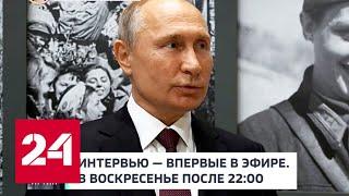 """Впервые в эфире. Важное интервью Путина // Анонс """"Москва. Кремль. Путин"""" от 10.05.2020"""