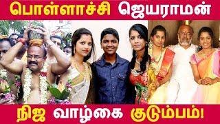 பொள்ளாச்சி ஜெயராமன் நிஜ வாழ்கை குடும்பம்! | Tamil Cinema | Kollywood News | Cinema Seithigal