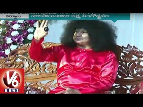 Bala Sai Baba Miracles | Creation of the Atma Lingam by Bhagavan Sri Balasai Baba | V6 News