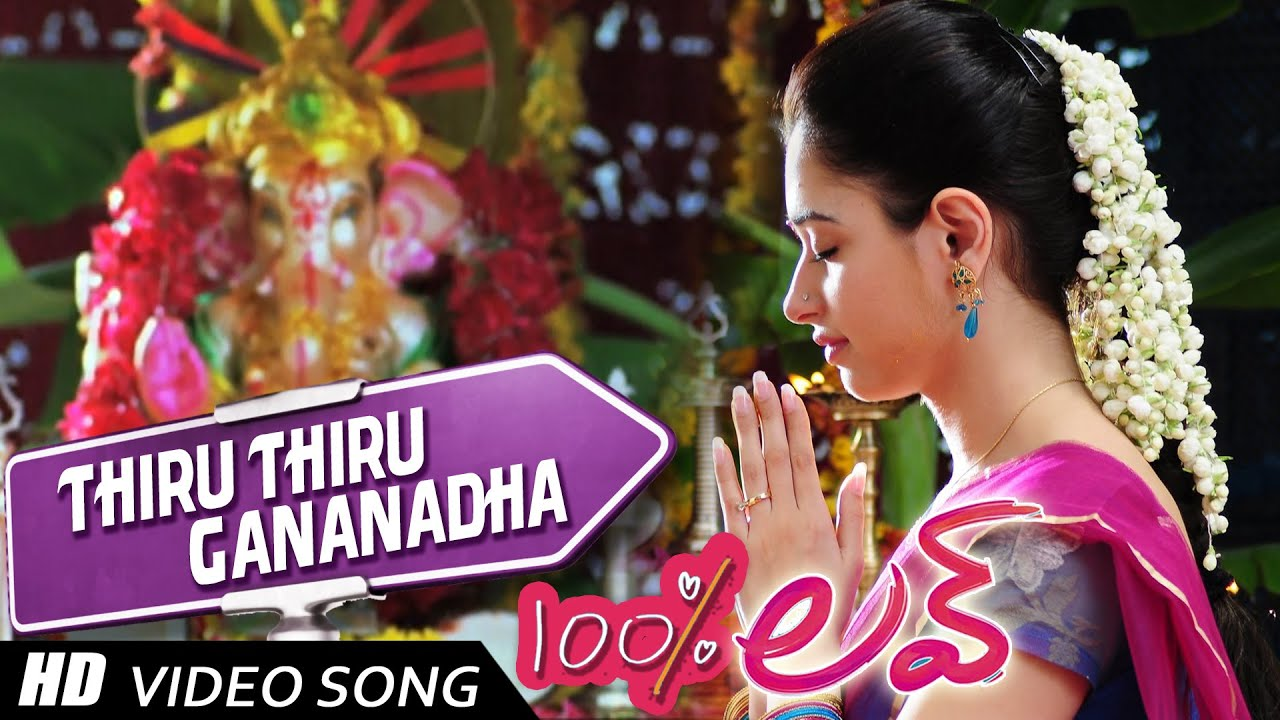 Download Thiru Thiru Gananadha Video song    100 % Love Movie    Naga Chaitanya,  Tamannah