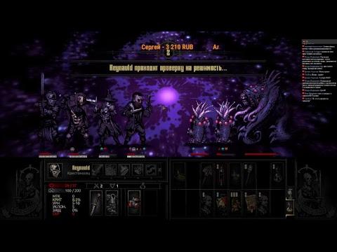 Darkest Dungeon  стрим 1 - Безнадёга Точка Ру