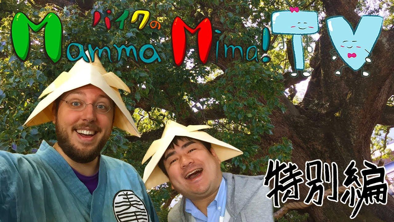 Download Mamma Mima TV Nishi Awa Special Series: Higashimiyoshi - Tokushima's Local Revitalization Groups