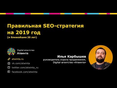 """Правильная SEO-стратегия на 2019 год - конференция """"Маркетинг мертв"""""""