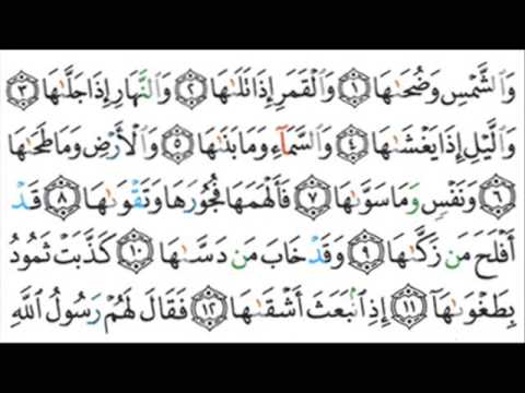 091 - Ash-Shams - Saad Alghamdi -  سعد الغامدي -  الشمس
