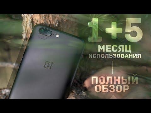 Oneplus 5 обзор,