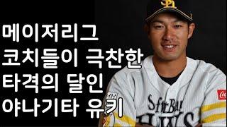 일본 프로야구 슈퍼스타 타자 도쿄 올림픽 경계대상 타자 야나기타 유키 이야기