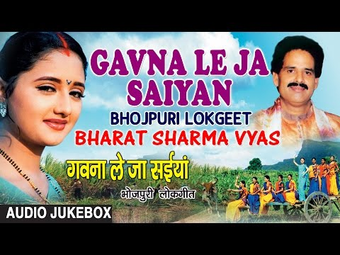 GAVNA LE JA SAIYAN | BHOJPURI LOKGEET AUDIO SONGS JUKEBOX |SINGER - BHARAT SHARMA VYAS |