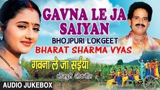 GAVNA LE JA SAIYAN | BHOJPURI LOKGEET AUDIO SONGS JUKEBOX |SINGER - BHARAT SHARMA VYAS |