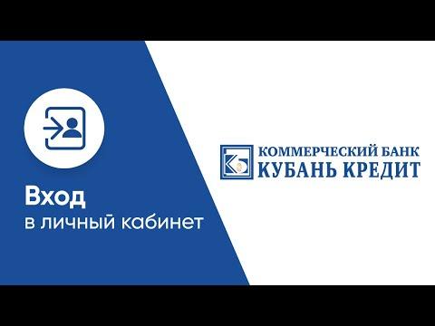 Вход в личный кабинет Кубань Кредита (kk.bank) онлайн на официальном сайте компании