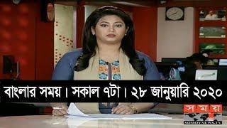 বাংলার সময়   সকাল ৭টা   ২৮ জানুয়ারি ২০২০   Somoy tv bulletin 7am   Latest Bangladesh News