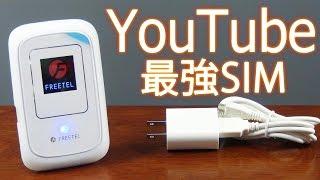 【YouTube最強SIM】DTI SIM 「見放題SIM」&「見放題SIM+ルーターセット」! thumbnail