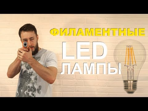 По-честному про филаментные лампы: признание практиков