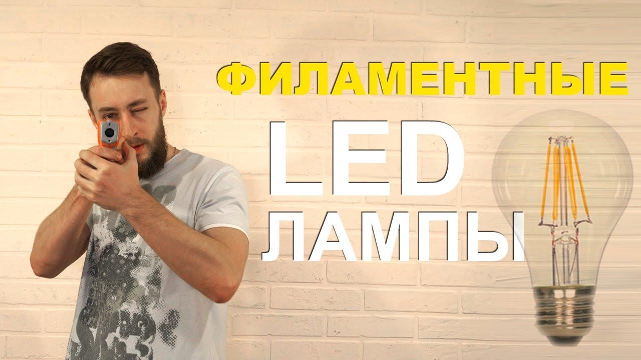 Филаментные светодиодные лампы. Обзор, достоинства и недостатки.