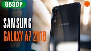 Как снимает ТРЕХГЛАЗЫЙ Samsung Galaxy A7 2018? ▶️ Обзор смартфона