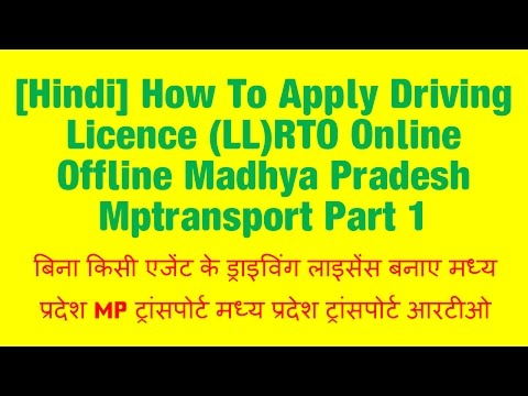 [Hindi] How To Apply Driving License (LL)RTO Online Offline Madhya Pradesh  Mptransport Part 1