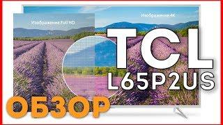 Обзор 4К телевизора TCL L65P2US. Стоит ли покупать?