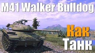 M41 Walker Bulldog - Как танк?