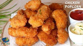 Kids Special Chicken Popcorn  KFC Style Spicy Popcorn for Tiffin Box  চকন পপকরন