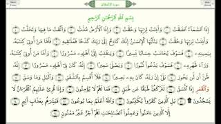 """Сура 84 """"Аль-Иншикак"""" (араб. سورة الانشقاق, Раскол)"""