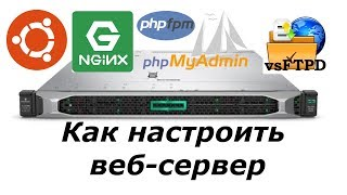 Как настроить веб сервер на Ubuntu 18.04 [Nginx + PHP-FPM + phpMyAdmin + vsftpd]
