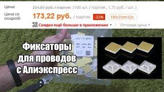 Фиксаторы, держатели (стяжки) для проводов с алиэкспресс. Aliexpress распаковка и обзор.