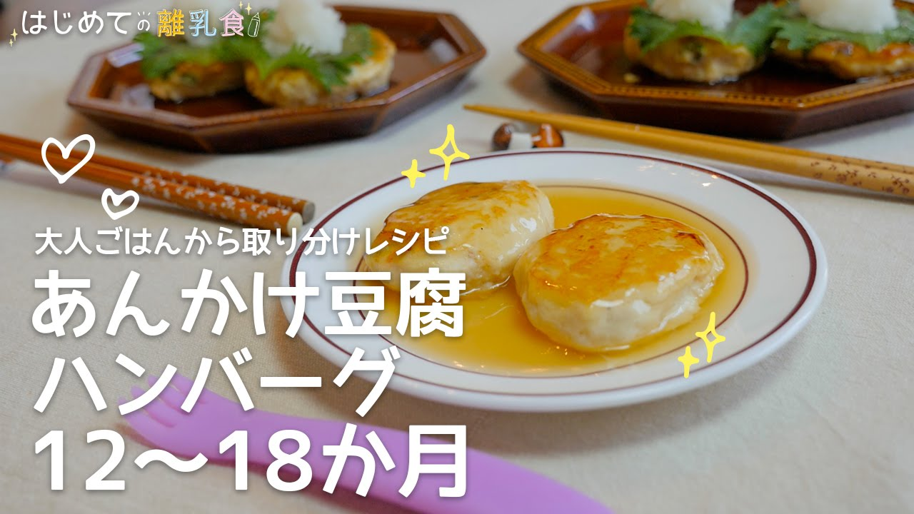 豆腐ハンバーグ離乳食