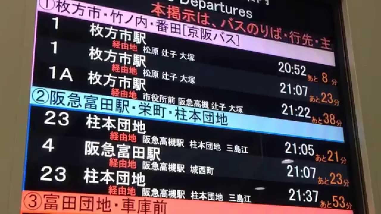 高槻駅南口バスターミナル 出発...