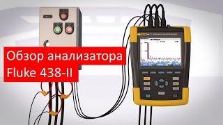 Обзор анализатора качества электроэнергии и работы электродвигателей Fluke 438-II