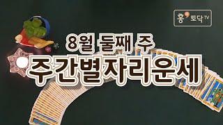 [홍테라타로/주간별자리운세]8월 10일 ~8월16일 8월둘째주주간별자리타로
