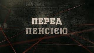 Вещдок (HD) | Перед пенсією