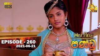 Maha Viru Pandu | Episode 260 | 2021-06-21 Thumbnail