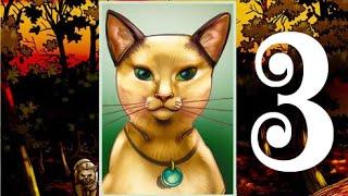 Коты-Воители: Звездоцап и Саша - В поисках дома. Часть 3