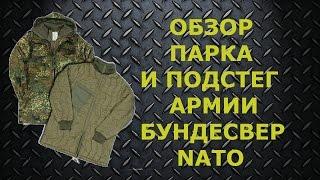 Парка и подстег бундесвер флектарн(, 2013-03-09T19:02:28.000Z)