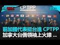 加入CPTPP 連線前台灣同鄉會長江文基|政經關不了(精華版)|2019.08.22